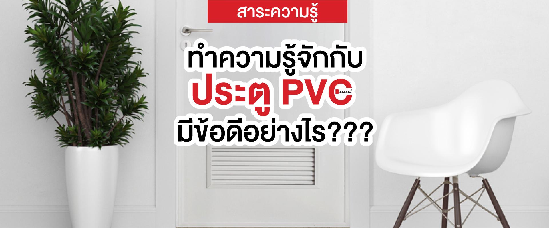 Bathic-pvc-door