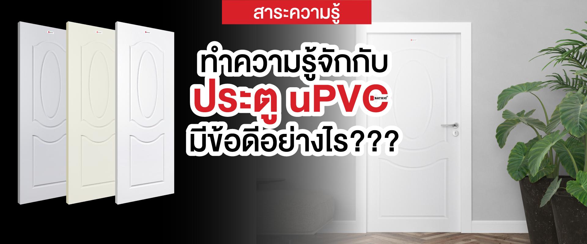 WP-upvc-door-content-Feature-Image