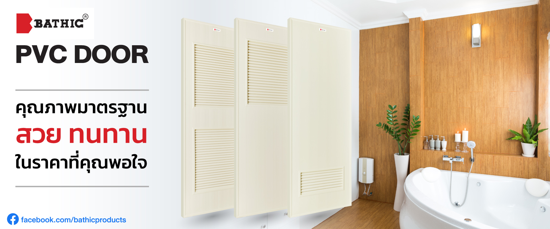 PVC-Banner-D-1920x800