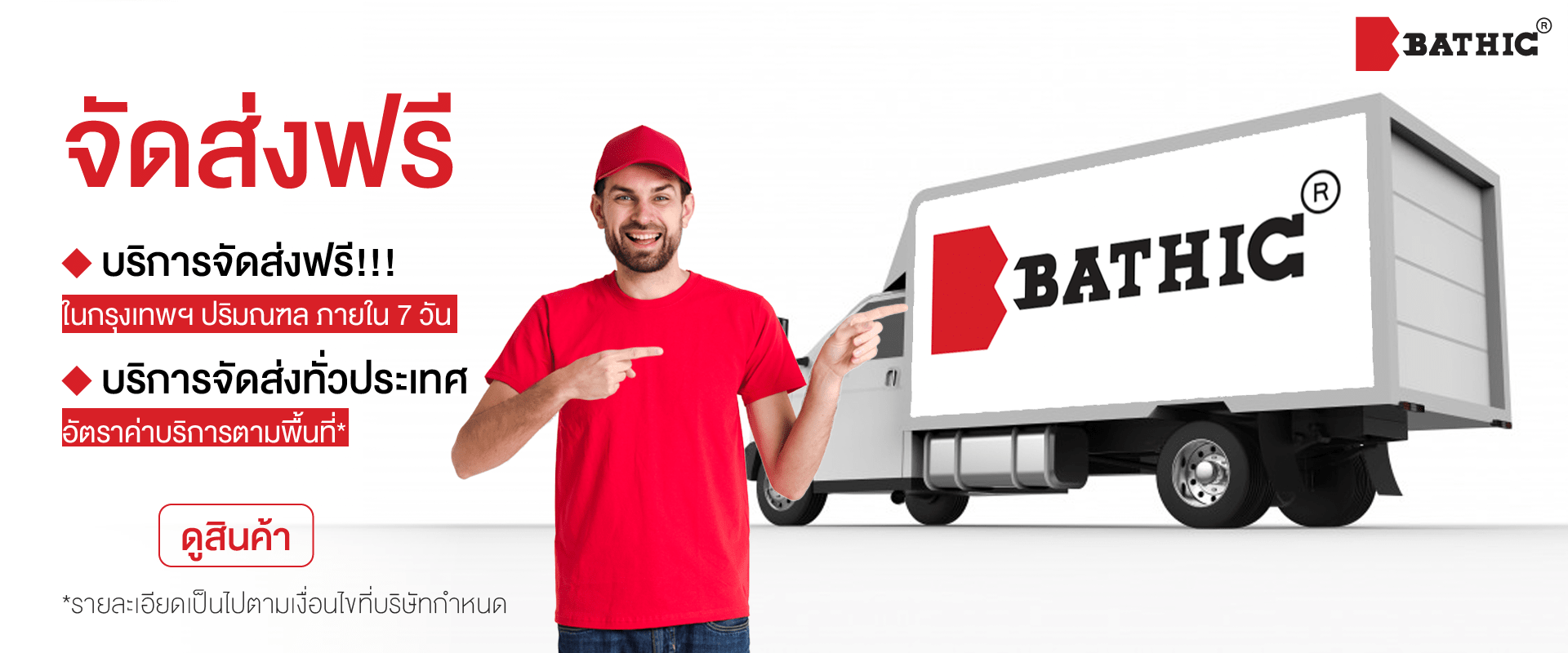 Bathic Free Delivery