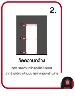วิธีวัดขนาดช่องปูนเพื่อติดตั้งประตู02