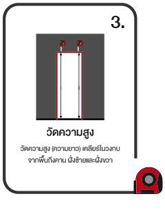 วิธีวัดขนาดช่องปูนเพื่อติดตั้งประตู03
