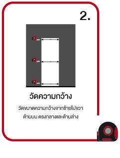 วิธีวัดขนาดช่องปูนเพื่อติดตั้งประตู-วงกบ02