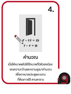 วิธีวัดขนาดช่องปูนเพื่อติดตั้งประตู-วงกบ04