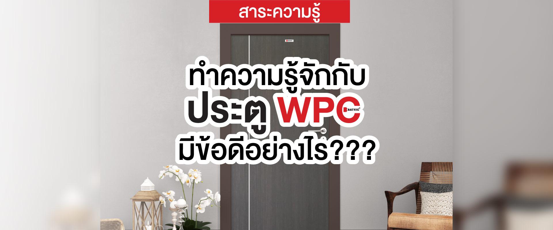 WP-wpc-door-content-Feature-Image