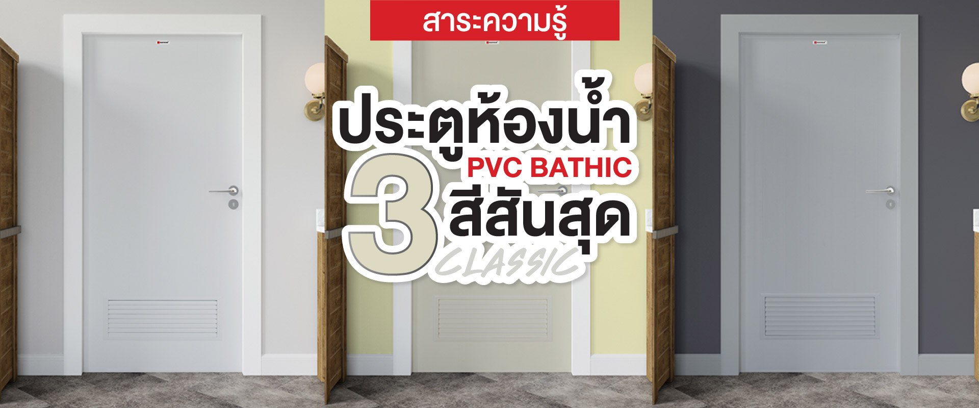 3color-pvc-door