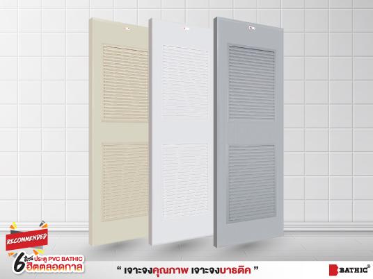 Bathic_6 designs pvc door