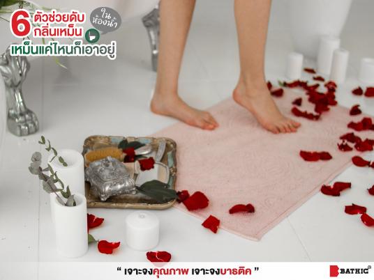 Bathic_ทำความสะอาดพรมเช็ดเท้า