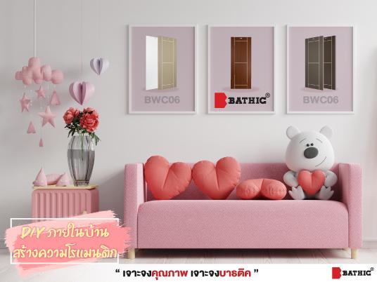 Bathic_DIY ภายในบ้านสร้างความโรแมนติก