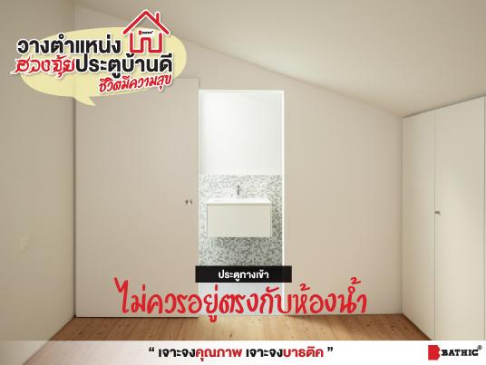 Bathic_ประตูทางเข้าไม่ควรอยู่ตรงกับห้องน้ำ