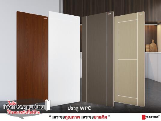 Bathic_ประตูWPC