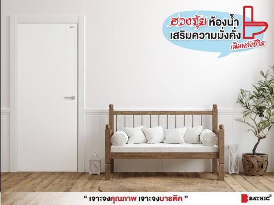 bathic_ห้องน้ำไม่ควรอยู่กลางบ้าน