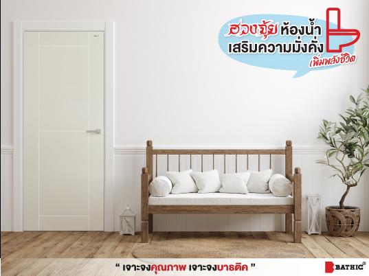 bathic_ประตูห้องน้ำต้องไม่ตรงกับห้องอื่น ๆ