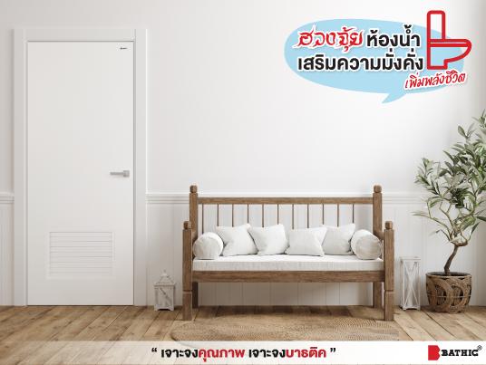bathic_ปลายเตียงต้องไม่หันไปทางประตูห้องน้ำ