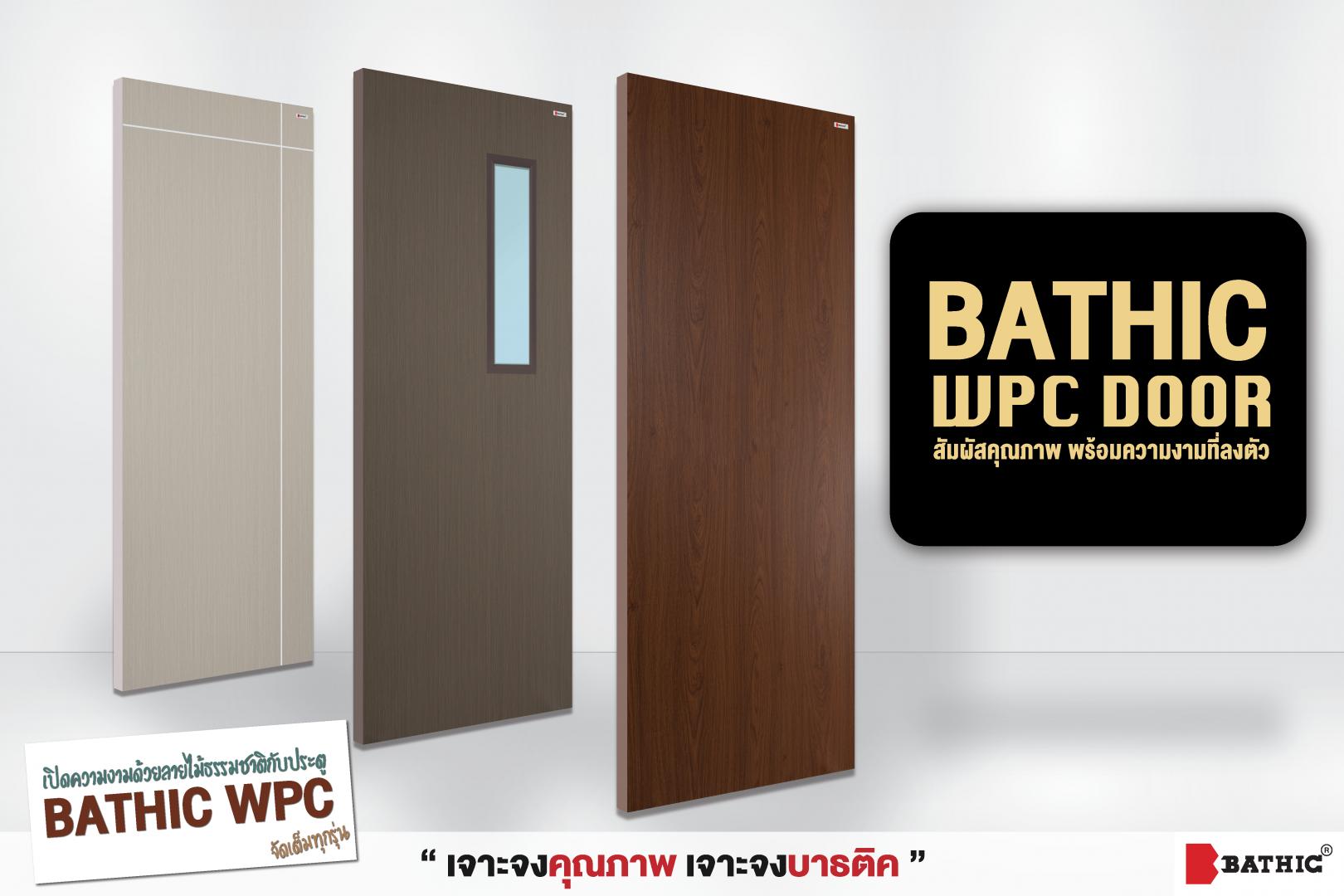 Bathic_ประตูBathic WPC