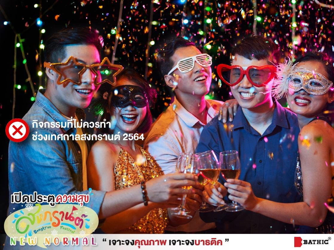 bathic_ปาร์ตี้ดื่มเครื่องดื่มแอลกอฮอล์