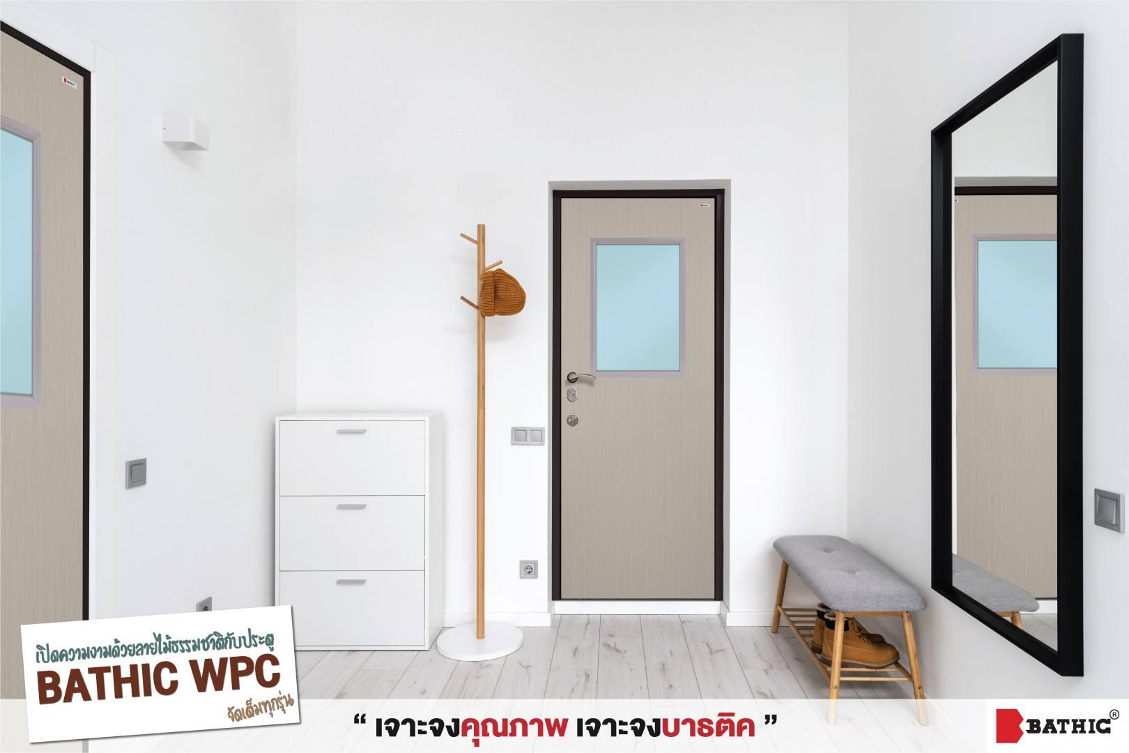 Bathic_ประตู WPC BWG