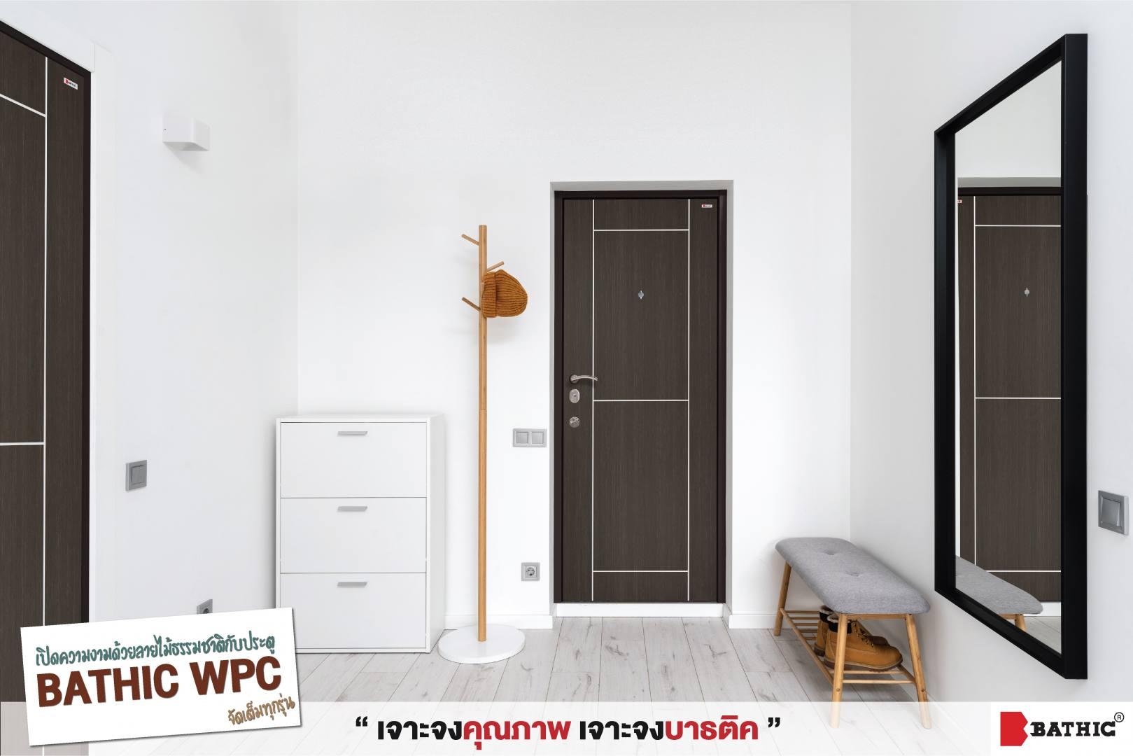Bathic_ประตู WPC BWC