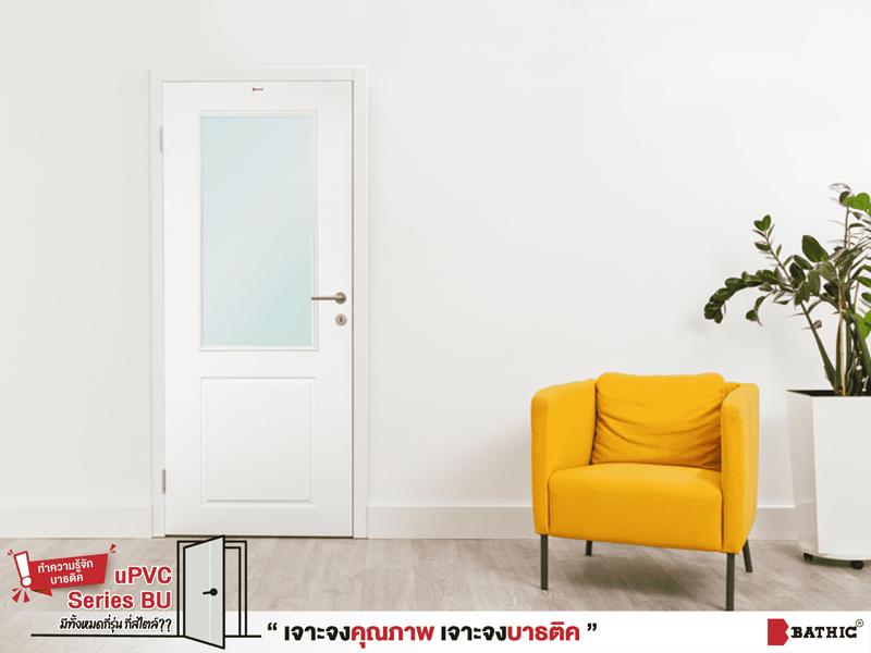 Bathic_ประตูuPVC BUG