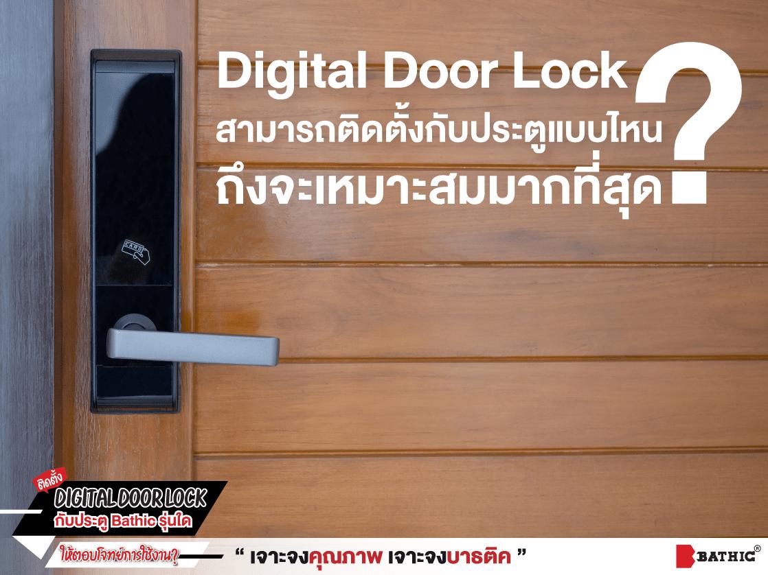 Bathic_Digital Door Lock