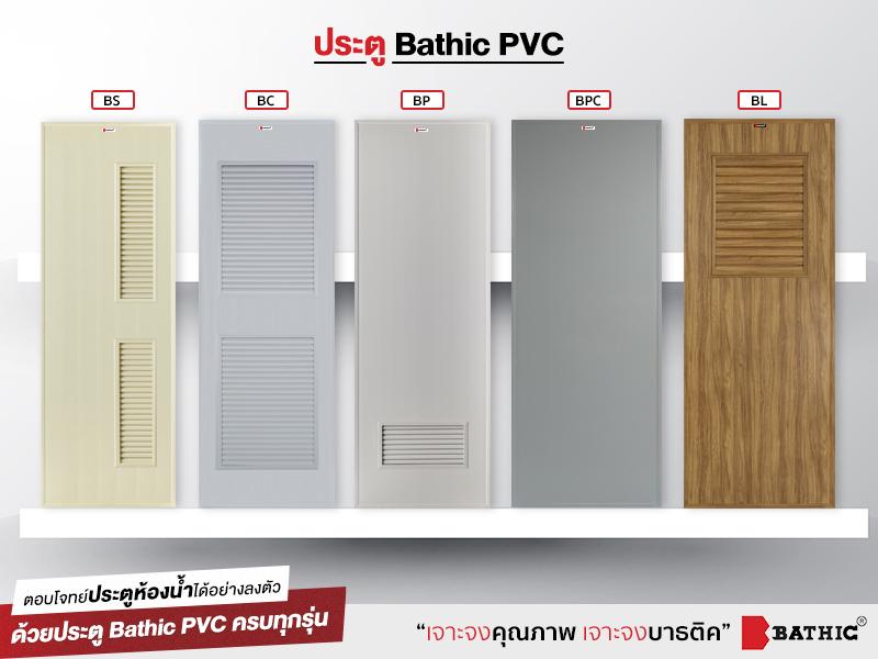 Bathic_ประตูPVC