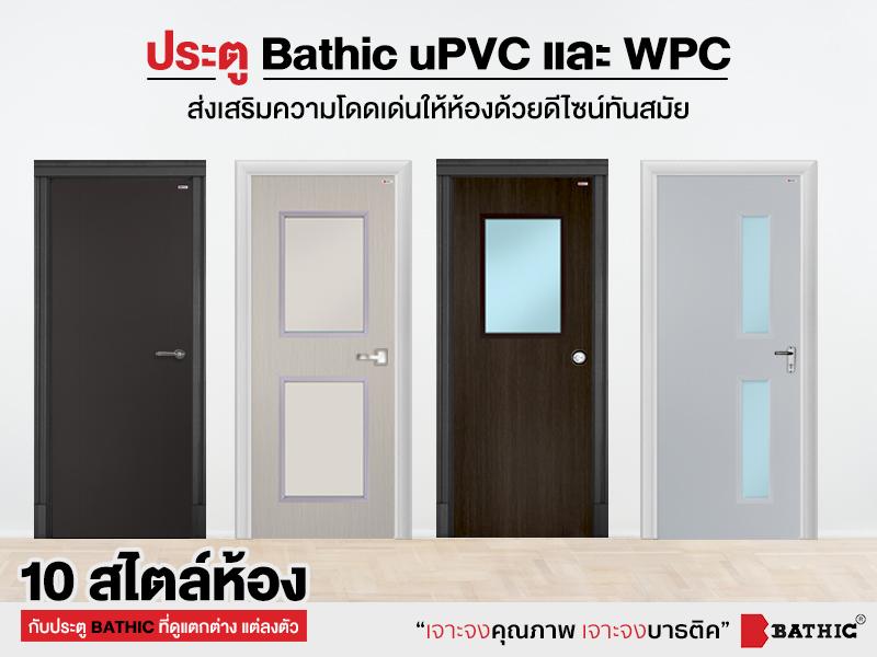 Bathic_ประตูuPVC ประตูWPC