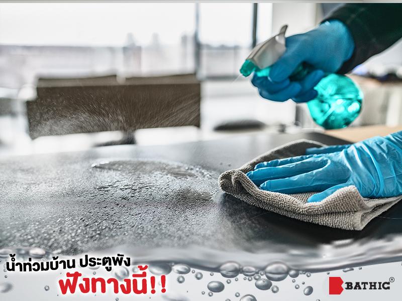 Bathic_ทำความสะอาด
