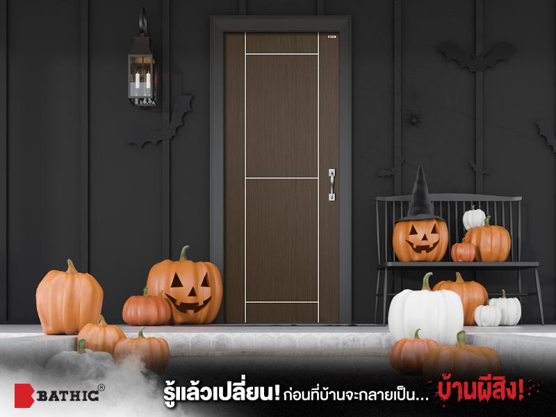 Bathic_เปลี่ยนประตูหน้าบ้าน รับความสิริมงคล