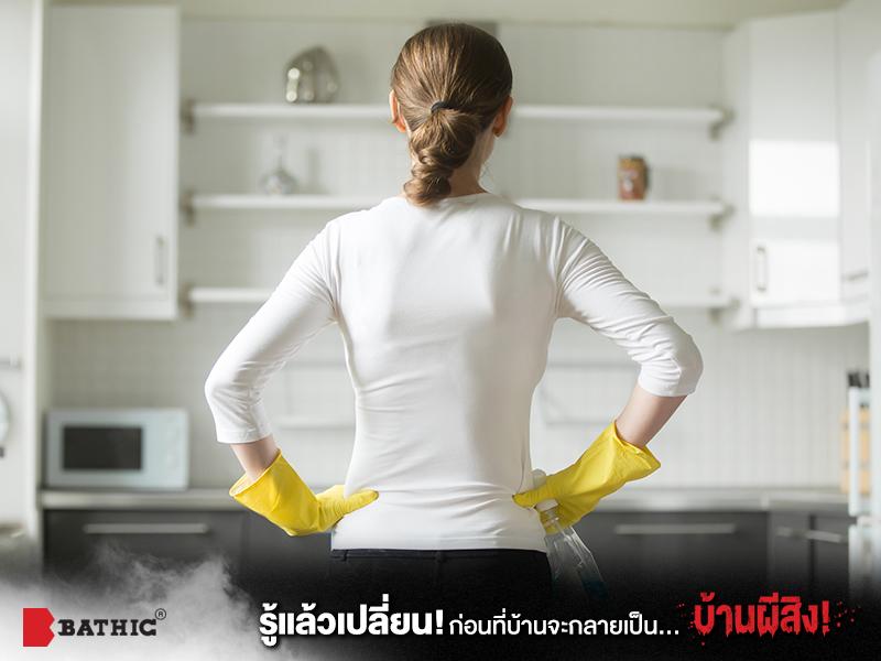 Bathic_ทำความสะอาดสม่ำเสมอ